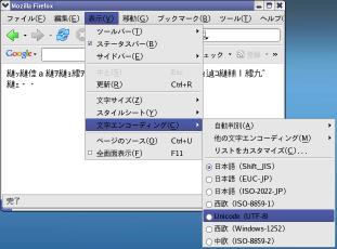 文字エンコーディングの変更